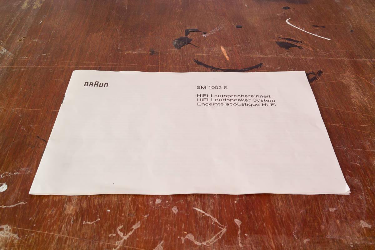 本格ドイツ音響 Braun SM1002S 超貴重 Dieter Rams Design Studio Monitor 完全動作品 Charlie Studio Warszawa から送料無料!_画像9