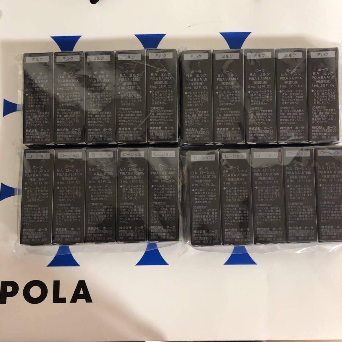 ポーラ BAローション10箱& BAミルク10箱