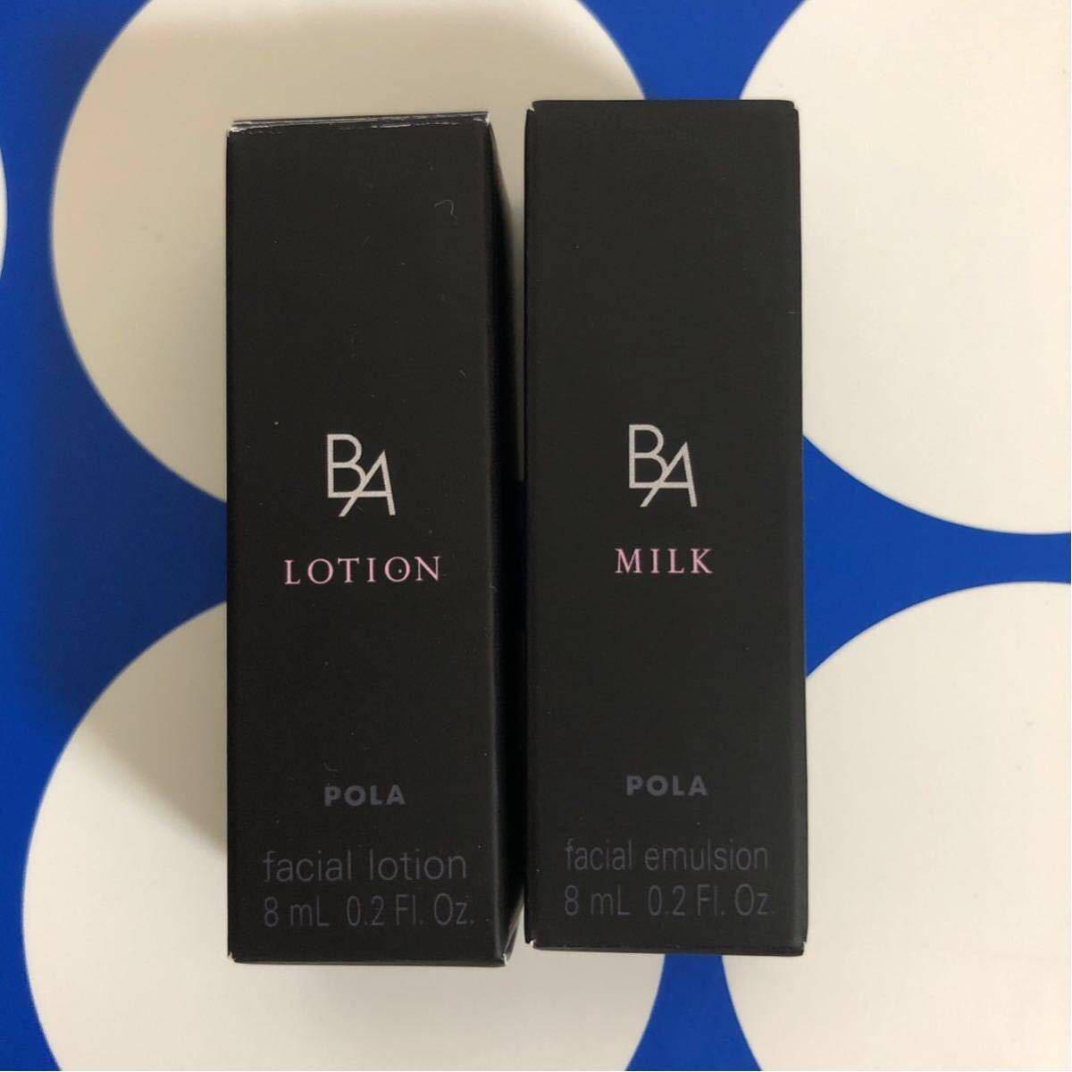 ポーラ BAローション10箱& BAミルク10箱_画像2
