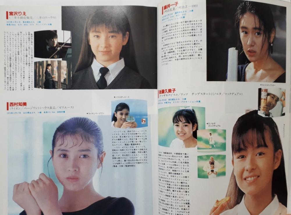 CM NOW シーエム・ナウ 1987年7月15日発行 vol.17 (表紙:八木さおり) 雑誌 (シーエムナウ) (夏の女の子CM大特集)_画像5