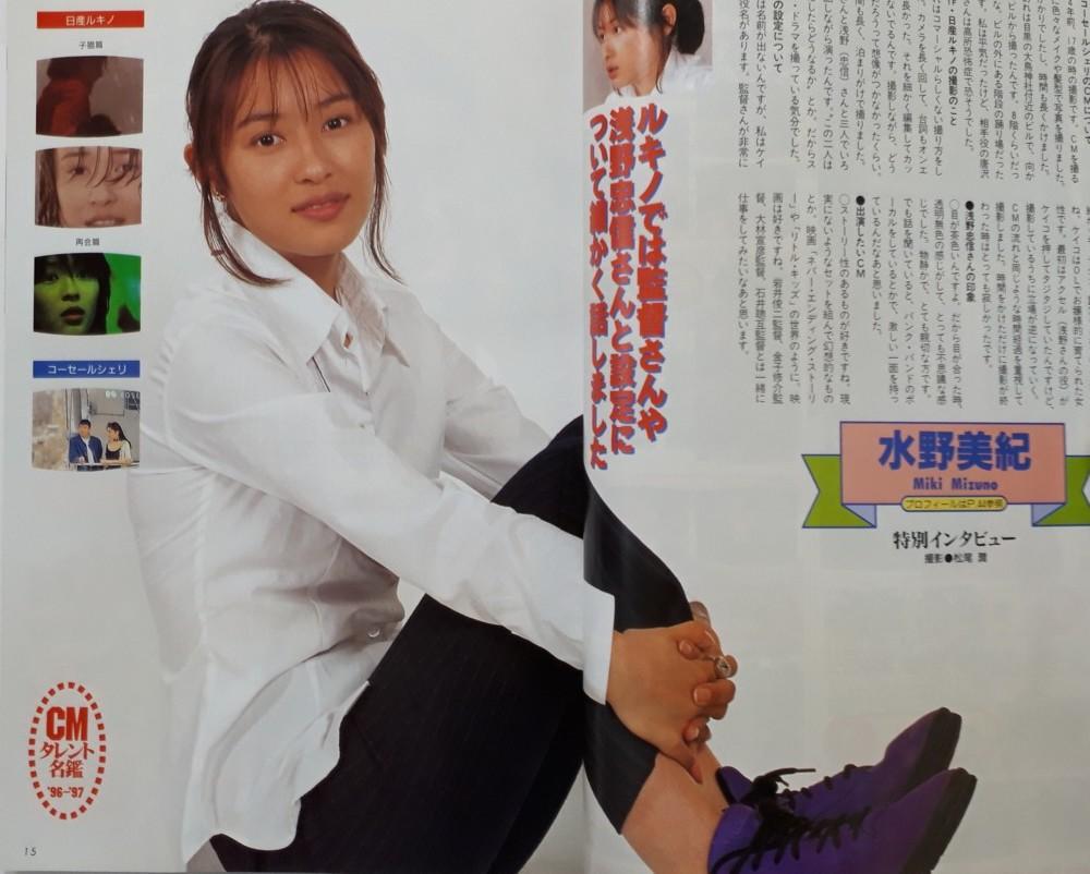 CM NOW シーエム・ナウ 1996年11-12月号 vol.63 (表紙:ともさかりえ) 雑誌 (シーエムナウ) (広末涼子ピンナップ/奥菜恵/当時ポスター集)_画像5