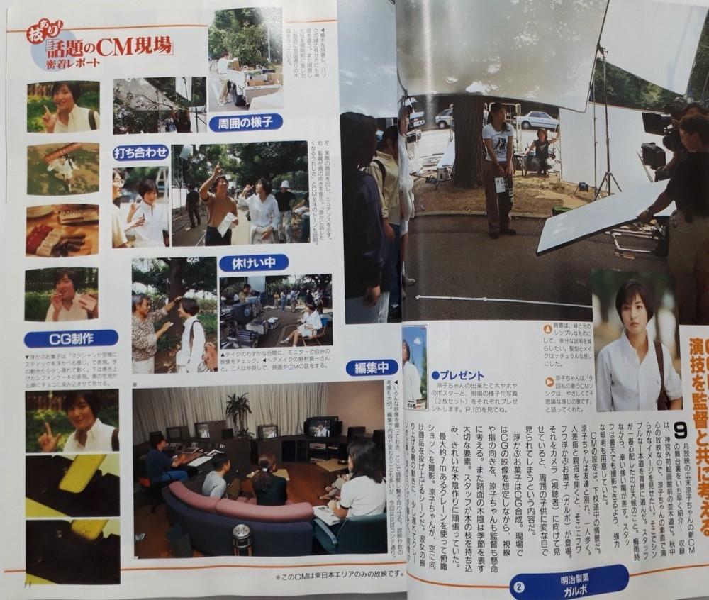 CM NOW シーエム・ナウ 1996年9-10月号 vol.62 (表紙:中山エミリ) 雑誌 (シーエムナウ) (中谷美紀/広末涼子/当時ポスター集)_画像5