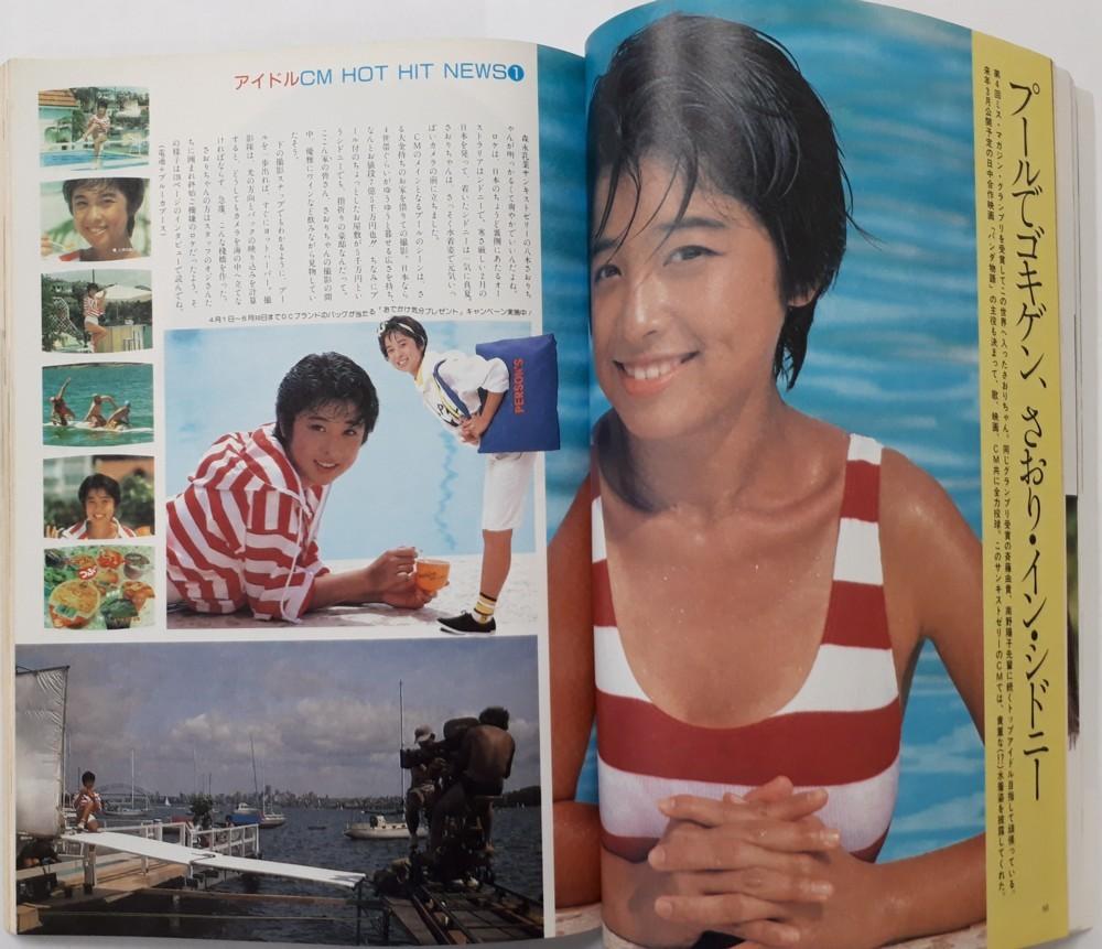 CM NOW シーエム・ナウ 1987年7月15日発行 vol.17 (表紙:八木さおり) 雑誌 (シーエムナウ) (夏の女の子CM大特集)_画像6