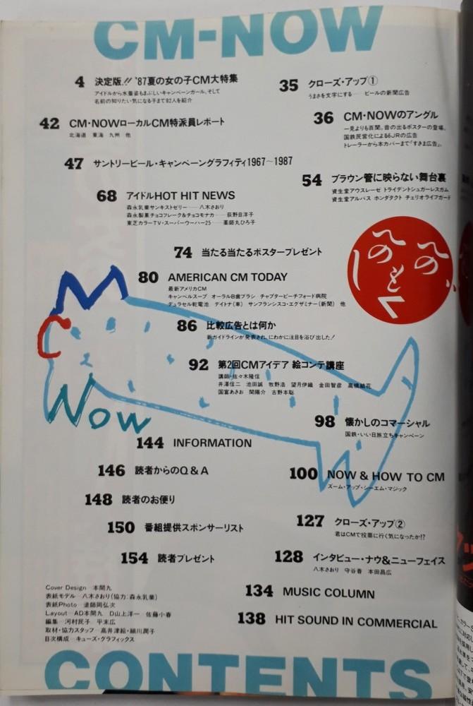 CM NOW シーエム・ナウ 1987年7月15日発行 vol.17 (表紙:八木さおり) 雑誌 (シーエムナウ) (夏の女の子CM大特集)_画像3