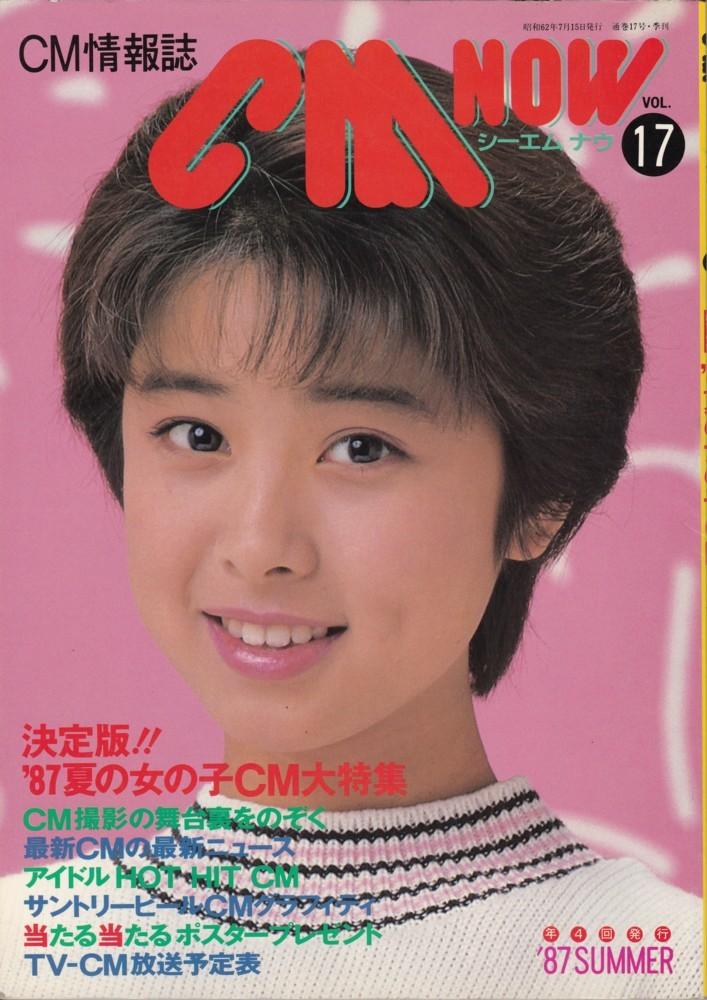 CM NOW シーエム・ナウ 1987年7月15日発行 vol.17 (表紙:八木さおり) 雑誌 (シーエムナウ) (夏の女の子CM大特集)_画像1