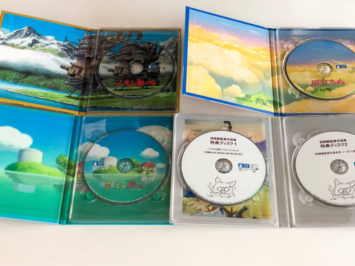 ★☆★ 宮崎駿 宮崎監督作品集 Blu-ray BOX (13枚組) ジブリがいっぱいCOLLECTION 美品 64,800円ジブリ ★☆★_画像5