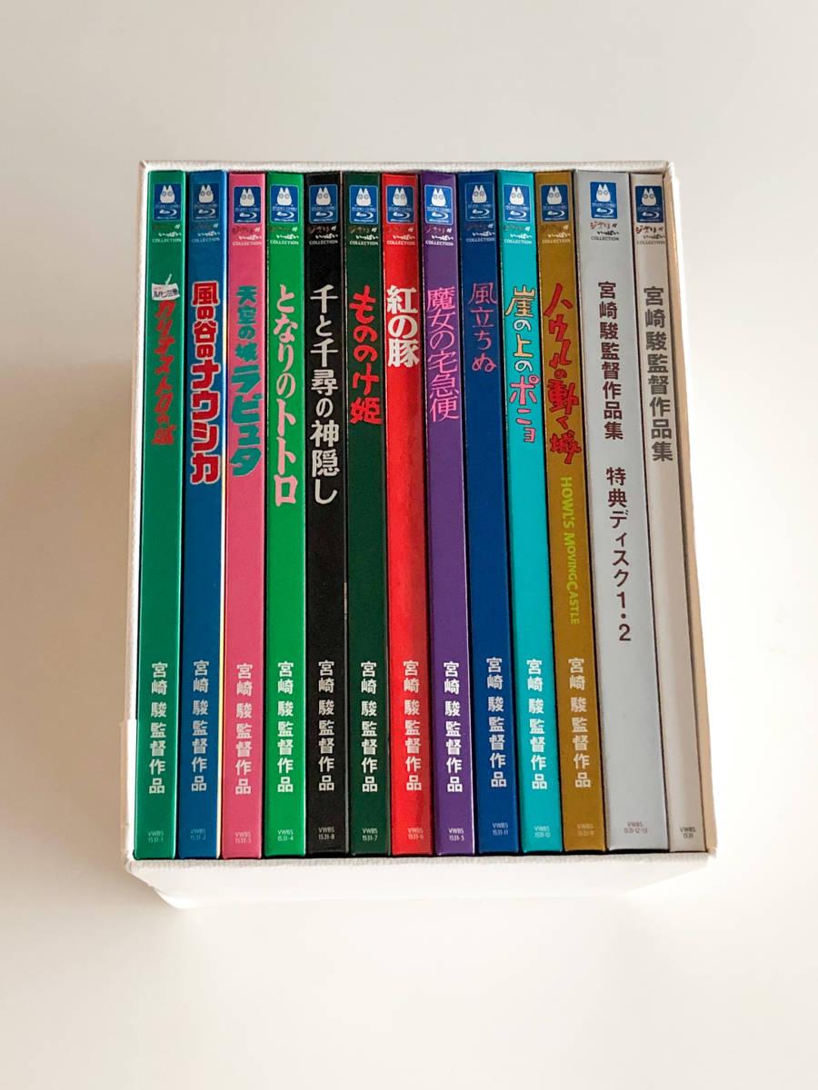 ★☆★ 宮崎駿 宮崎監督作品集 Blu-ray BOX (13枚組) ジブリがいっぱいCOLLECTION 美品 64,800円ジブリ ★☆★_画像7
