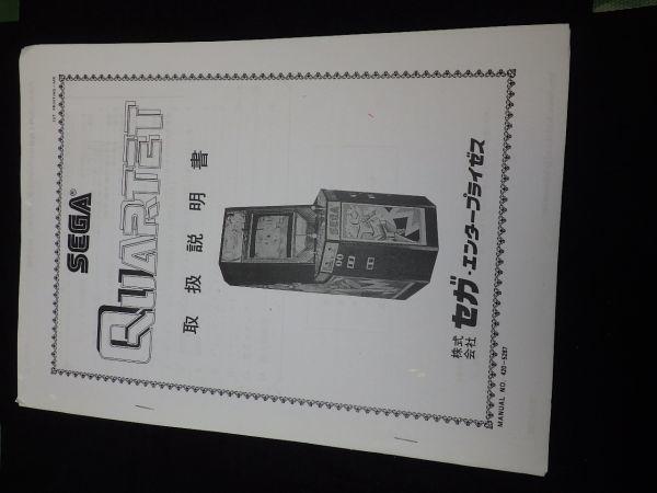 取説  セガ カルテット コピ-紙用 全国 360円