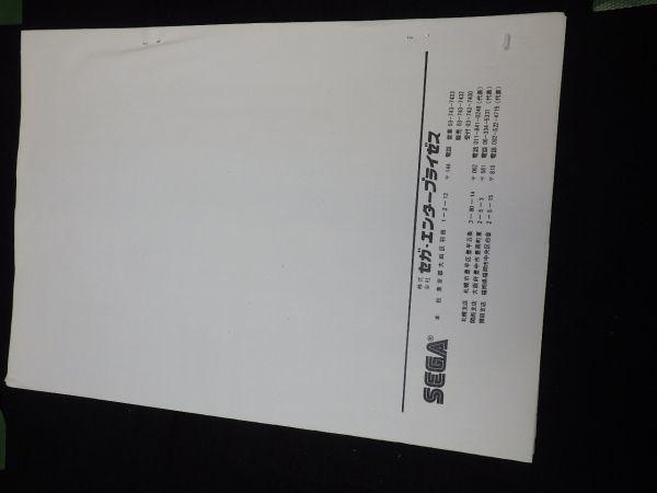 取説  セガ カルテット コピ-紙用 全国 360円_画像2