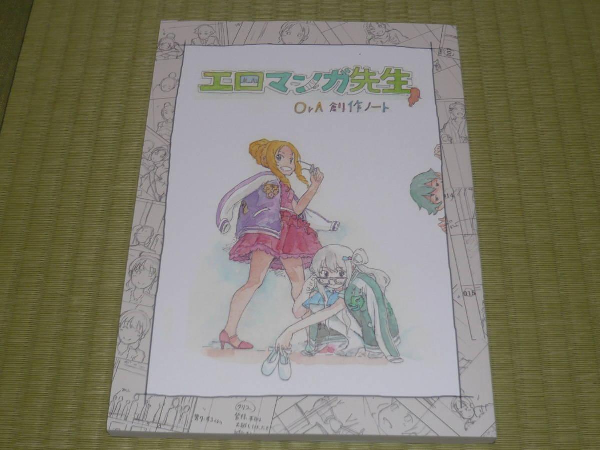 コミケ96新刊 竹下良平「エロマンガ先生 OVA制作ノート」 同人誌_画像1