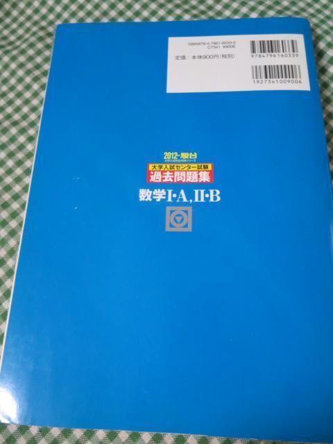 数学I・A,2・B 2012 大学入試センター試験過去問題集/駿台_画像2