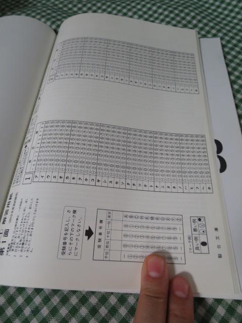 数学I・A,2・B 2012 大学入試センター試験過去問題集/駿台_画像4