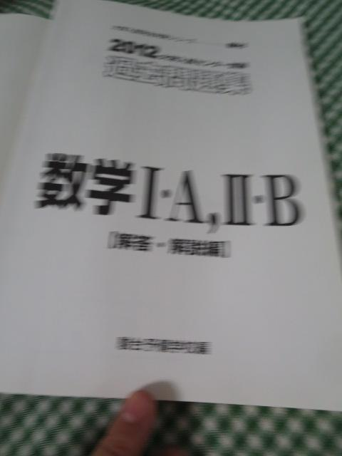 数学I・A,2・B 2012 大学入試センター試験過去問題集/駿台_画像5