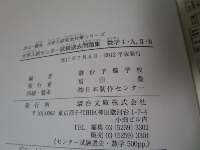 数学I・A,2・B 2012 大学入試センター試験過去問題集/駿台_画像3