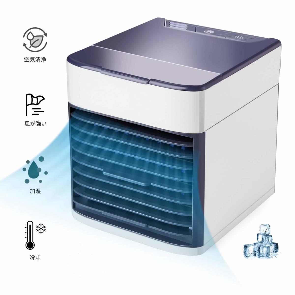 【最新版2019】【新品】Winhi 卓上扇風機 冷風扇風機 卓上冷風扇 最新バージョン コンパクト 風量3段階 小型 気化式冷風機 強風 加湿機能