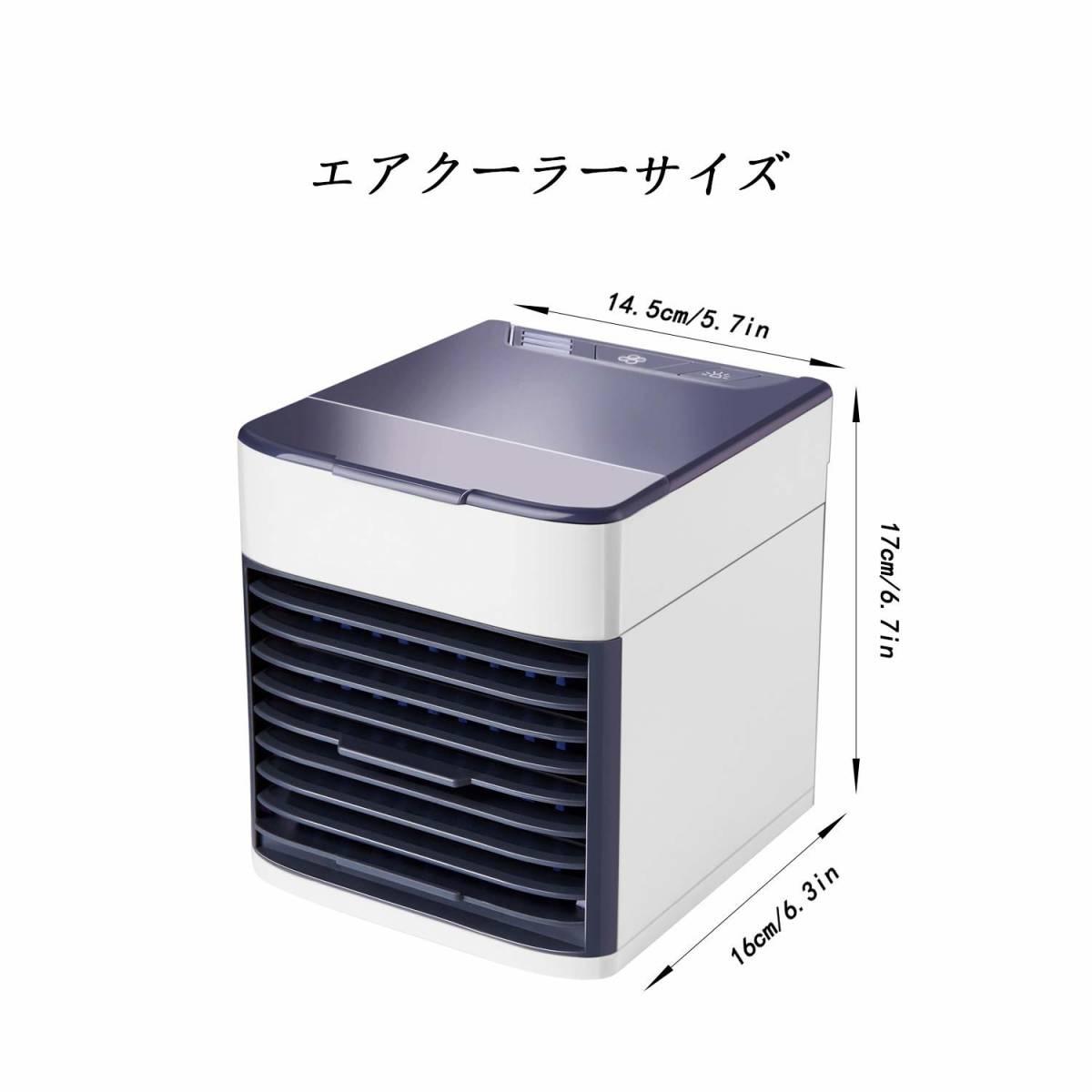 【最新版2019】【新品】Winhi 卓上扇風機 冷風扇風機 卓上冷風扇 最新バージョン コンパクト 風量3段階 小型 気化式冷風機 強風 加湿機能_画像2