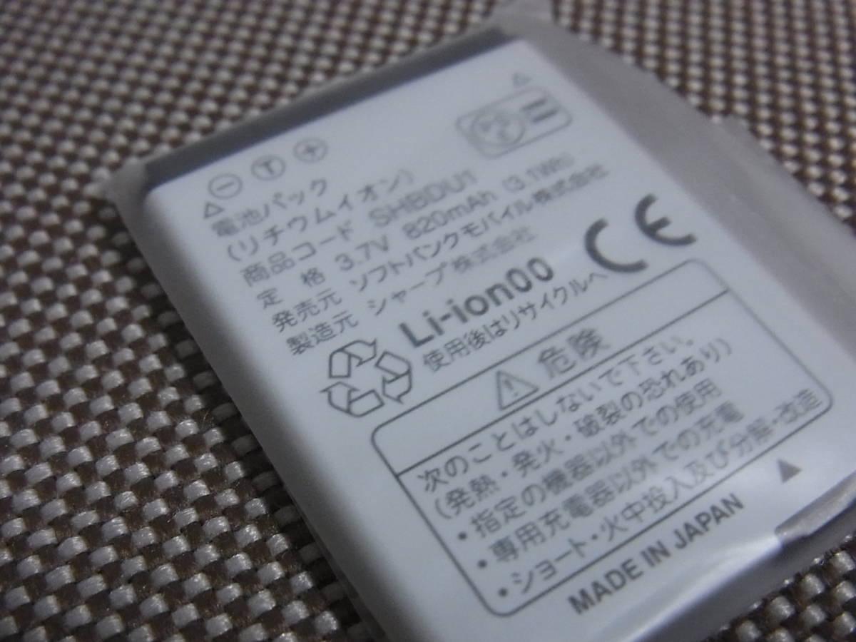 未使用品!!Softbank 電池パック SHBDU1 007SH用 ソフトバンク 純正品 携帯電話 バッテリー 送料120円~_画像2