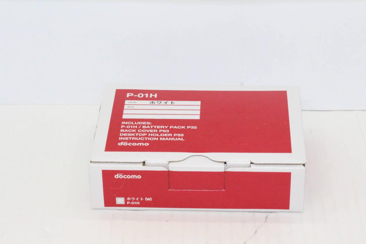 【新品未使用】ドコモ docomo Panasonic P-01H ホワイト (ny063)