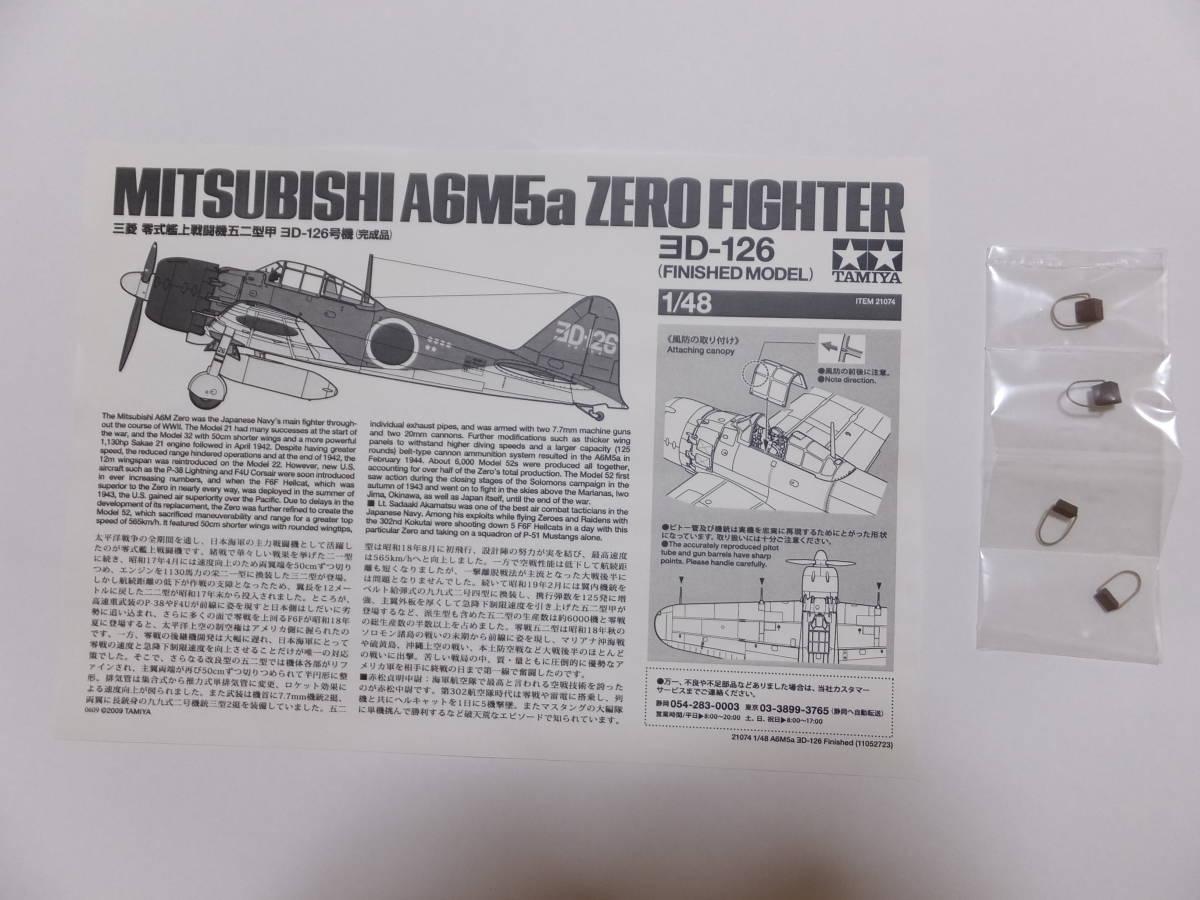 タミヤ1/48マスターワークコレクション No74零戦52型甲ヨD-126号機(完成品)_画像8