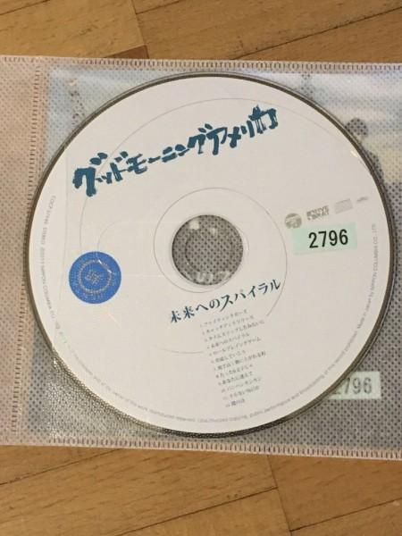 未来へのスパイラル グッドモーニングアメリカ レンタル落ち歌詞カードとCDのみでの出品です_画像1