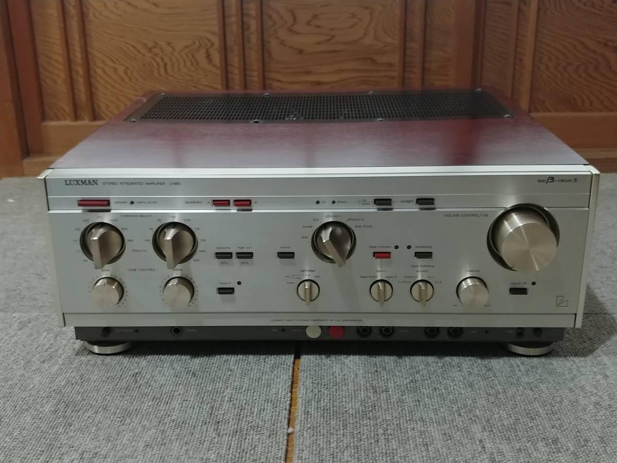 整備済 LUXMAN L-560 プリメインアンプ