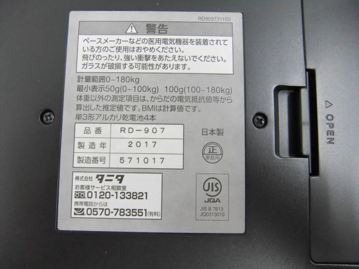 M1C弐◆【中古品】タニタ デュアルタイプ体組成計 innerScan DUAL / RD-907-BK_画像6