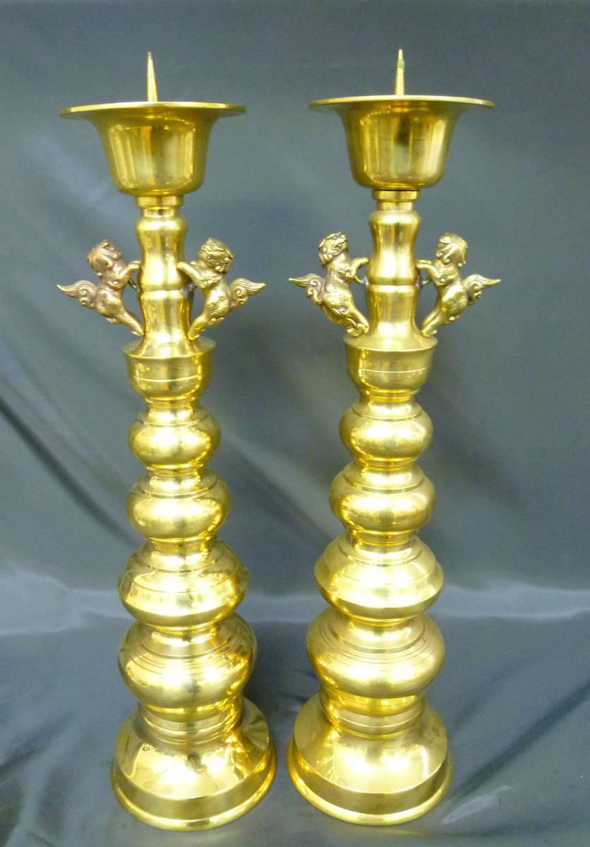 仏具 燭台一対 高さ約39㎝ 獅子 蝋燭立て 蝋燭台 仏壇 中古