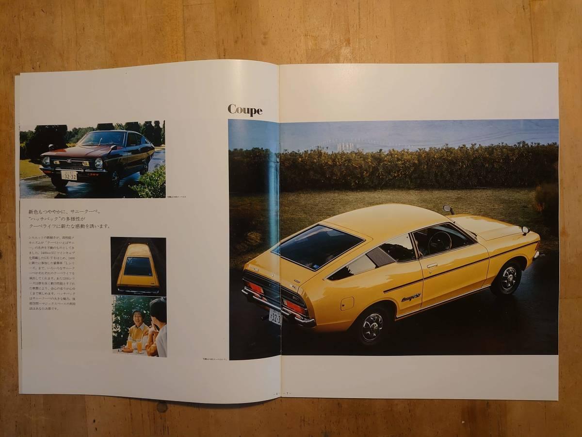 旧車カタログ 日産「サニー」A_画像2