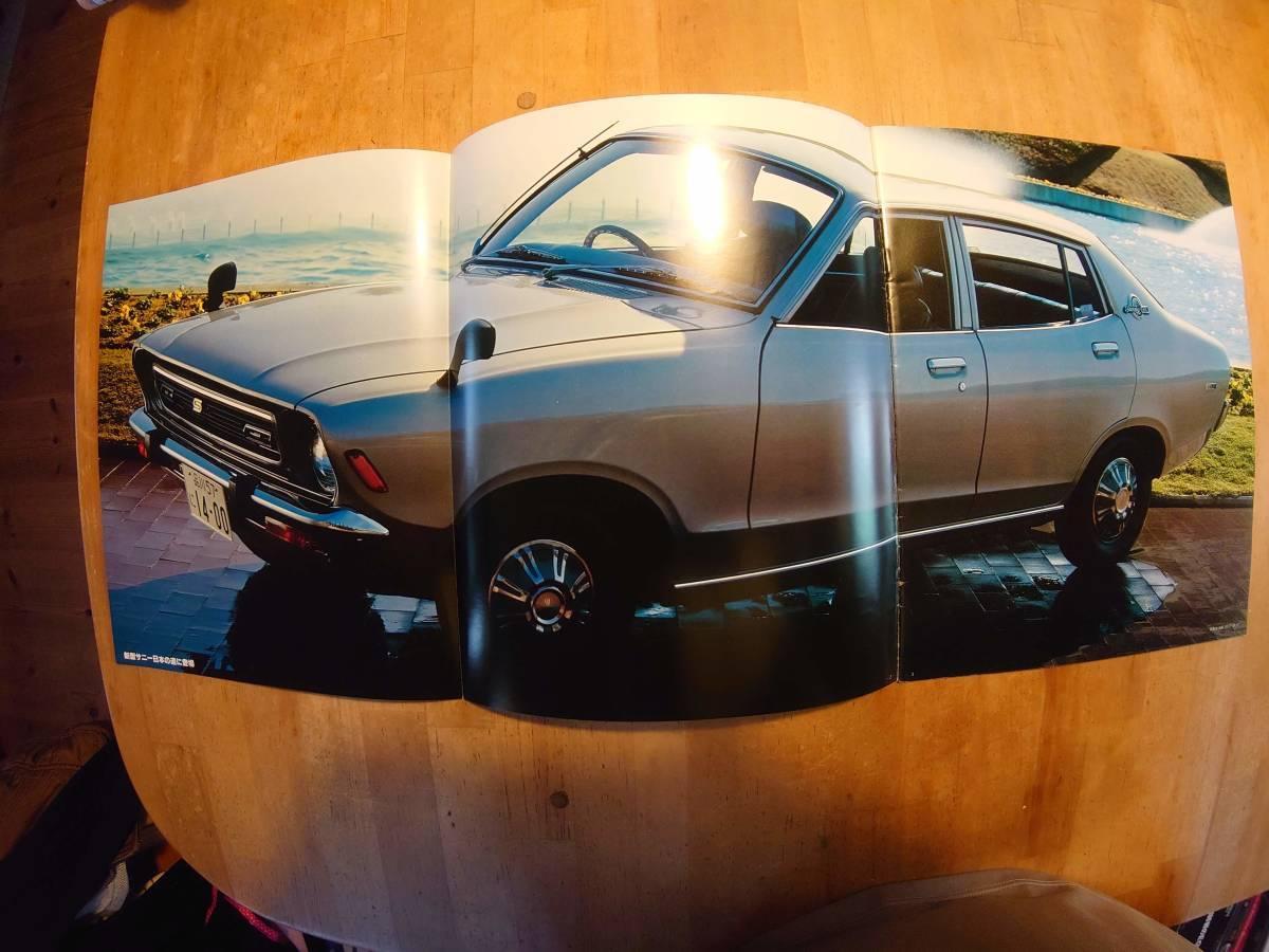 旧車カタログ 日産「サニー」A_画像3