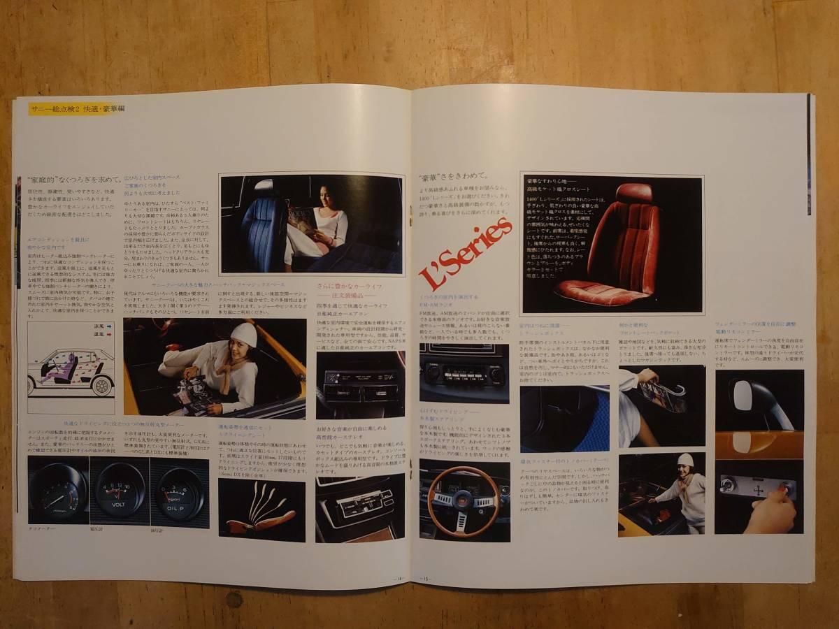 旧車カタログ 日産「サニー」A_画像4