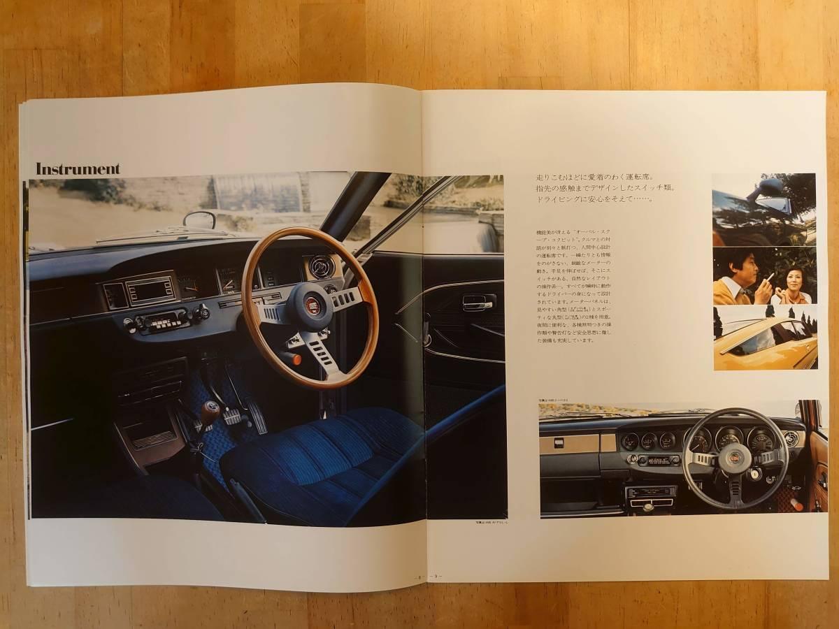 旧車カタログ 日産「サニー」A_画像6