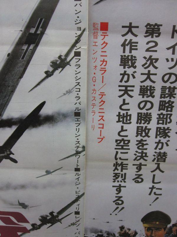 立看 当時物 映画ポスター・空爆大作戦 1971年・フレデリック スタフォード/バン ジョンソン・監督 エンツォ G カステラーリ・L-45_画像8