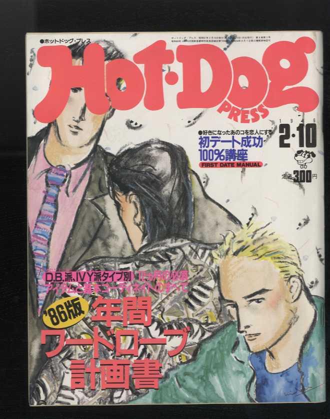1986年。ホットドッグプレス。Hot Dog Press♪即決♪美品「第137号」特集:年間ワードローブ計画書アイテムと基本コーディネートのすべて_画像1