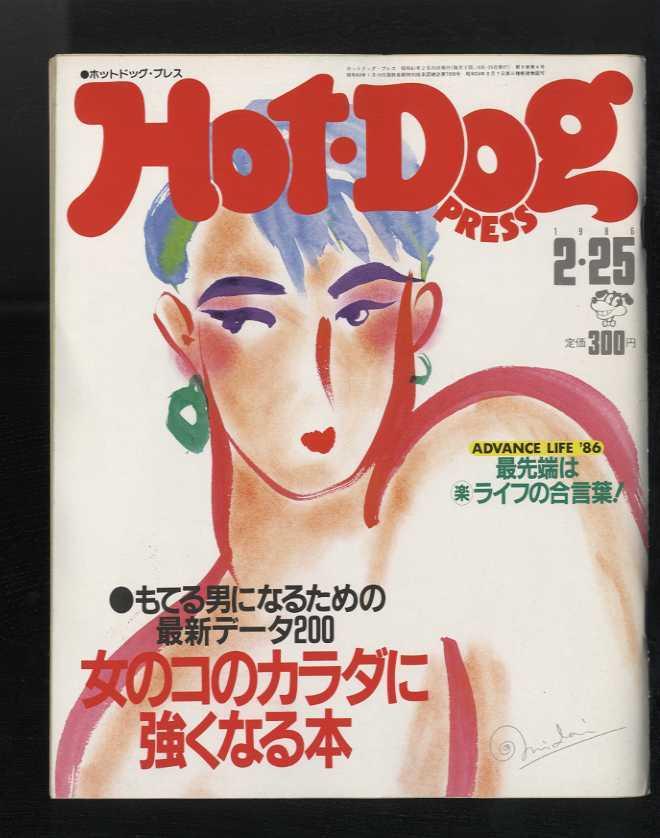 1985年。昔の雑誌、ホットドッグプレス。Hot Dog Press♪即決♪美品「138号」女の子の体に強くなる本。モテる男になるための最新データ200_画像1