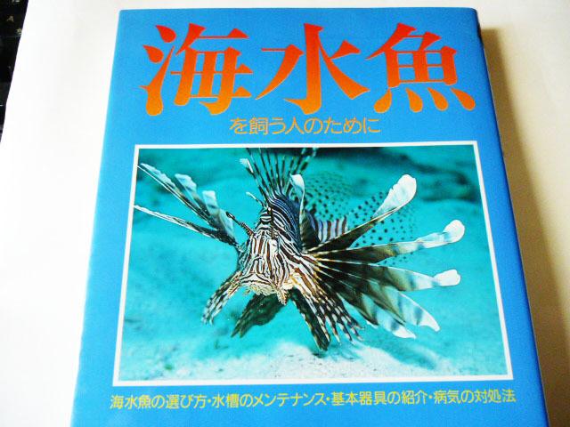 海水魚を飼う人のため!参考書 (池田書店)