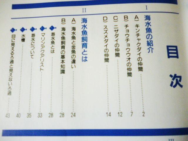 海水魚を飼う人のため!参考書 (池田書店)_画像5