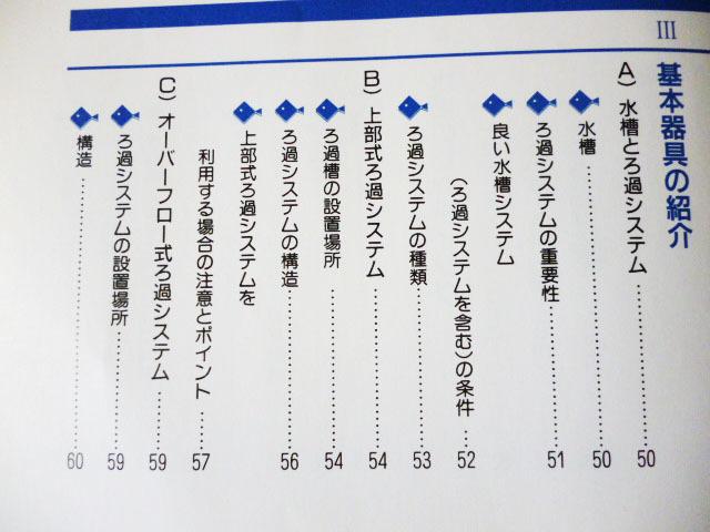 海水魚を飼う人のため!参考書 (池田書店)_画像6