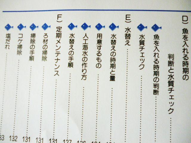海水魚を飼う人のため!参考書 (池田書店)_画像7
