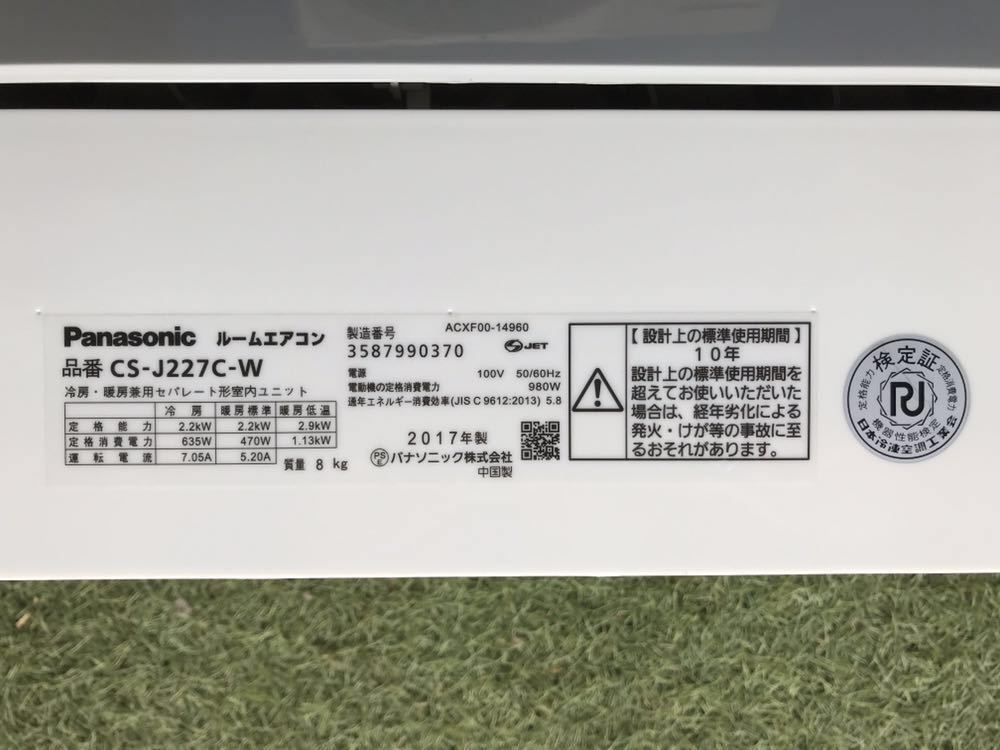 Panasonic【CS-J227C-W】 ルームエアコン 2017 中古品 6畳 Eolia(エオリア) ナノイーX搭載エアコン_画像3