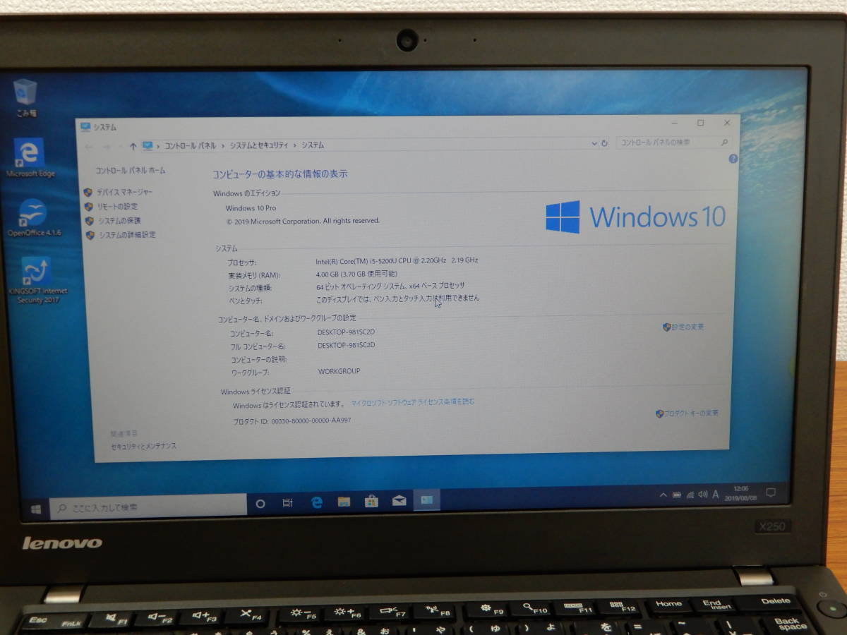SSD 480GB RAM8.0GB Lenovo ThinkPad X250 Win10/Pro/64bit i5-5200U 2.2GHz 12.5型モバイル _画像6