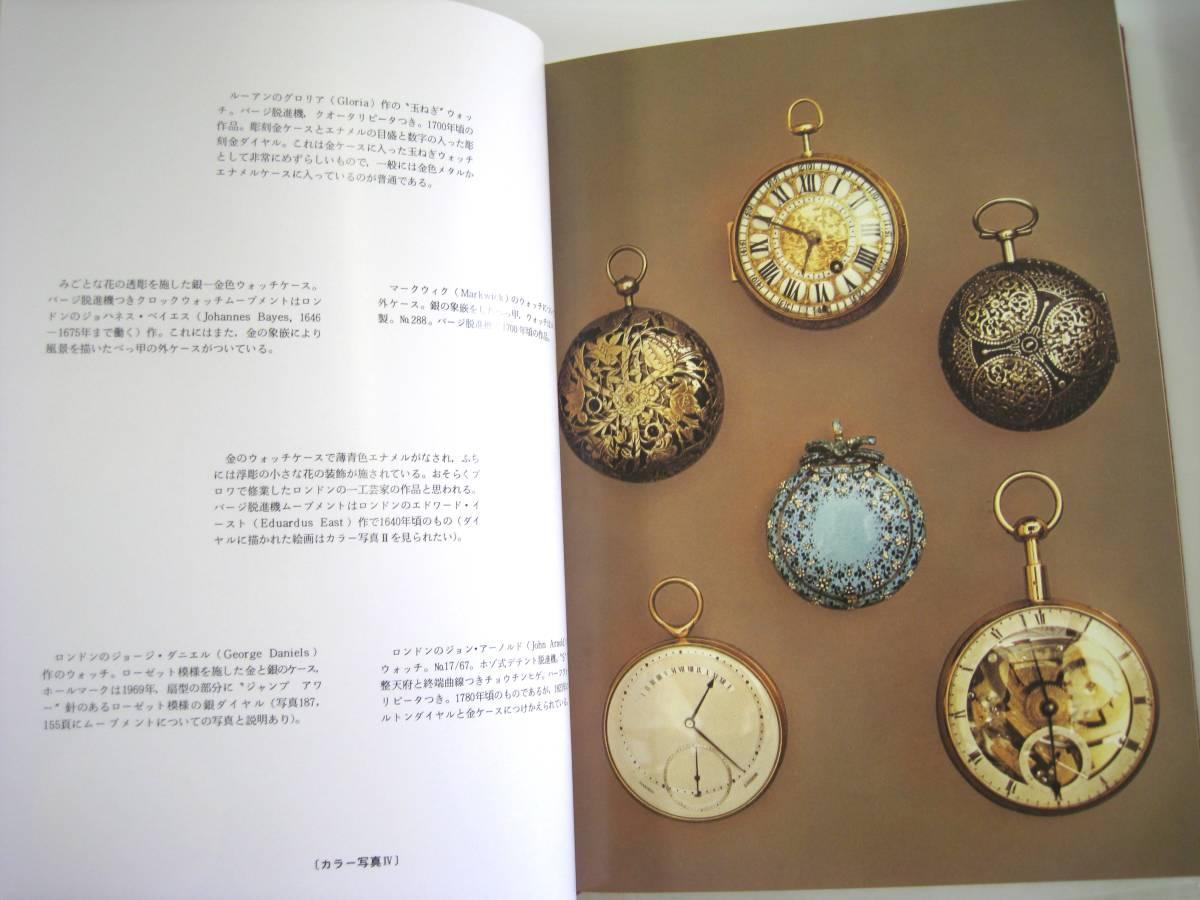 17▼【資料・カタログ】雄山閣 図説 時計大鑑_画像5