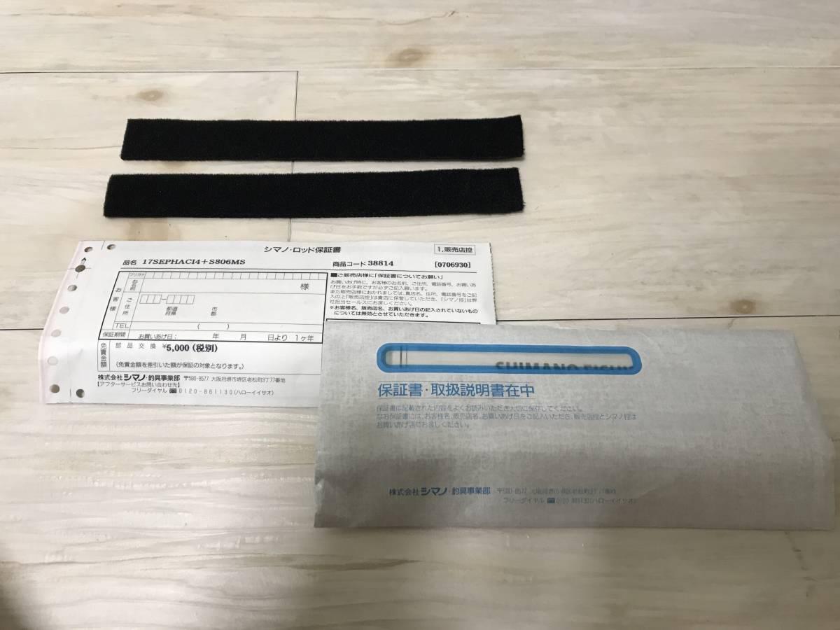 シマノ セフィアCI4+ S806M-S 日付未記入保証書 店印あり_画像8