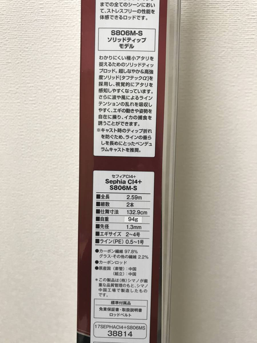シマノ セフィアCI4+ S806M-S 日付未記入保証書 店印あり_画像7