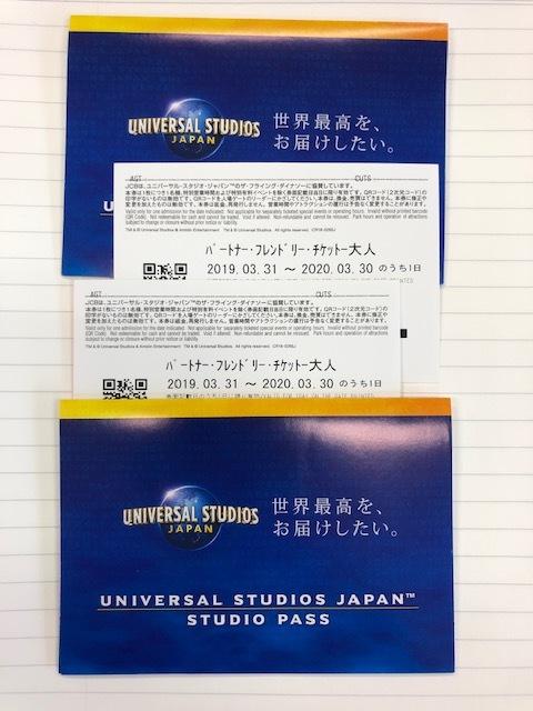 USJ ユニバーサル・スタジオ・ジャパン 大人チケット2枚!!_画像2