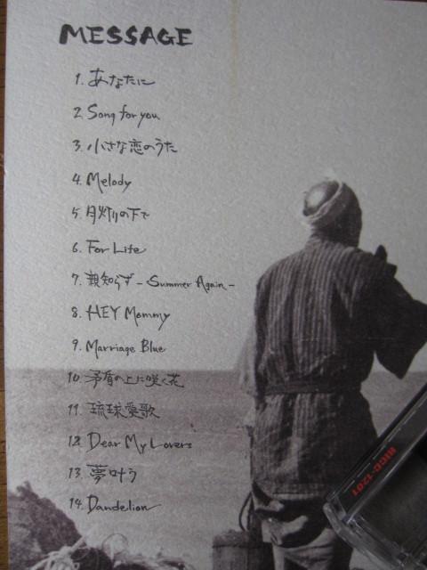 ◆モンゴル800/メッセージ(MESSAGE )~あなたに,小さな恋のうた, 矛盾の上に咲く花,琉球愛歌, 夢叶う他全14曲収録!_画像3