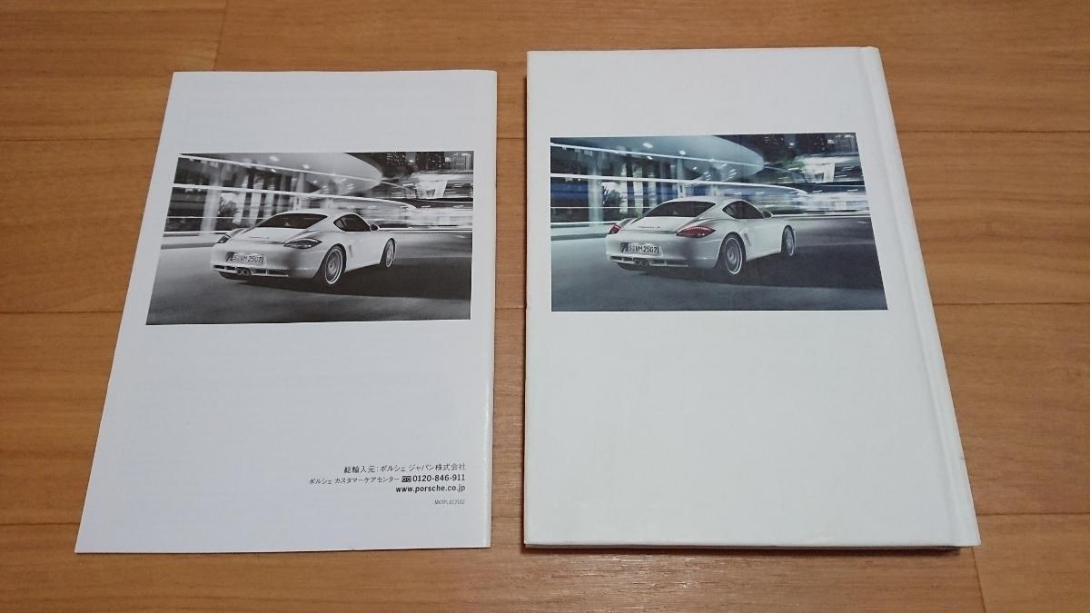 ポルシェケイマンカタログ2冊セット 2011年 日本語版_画像2