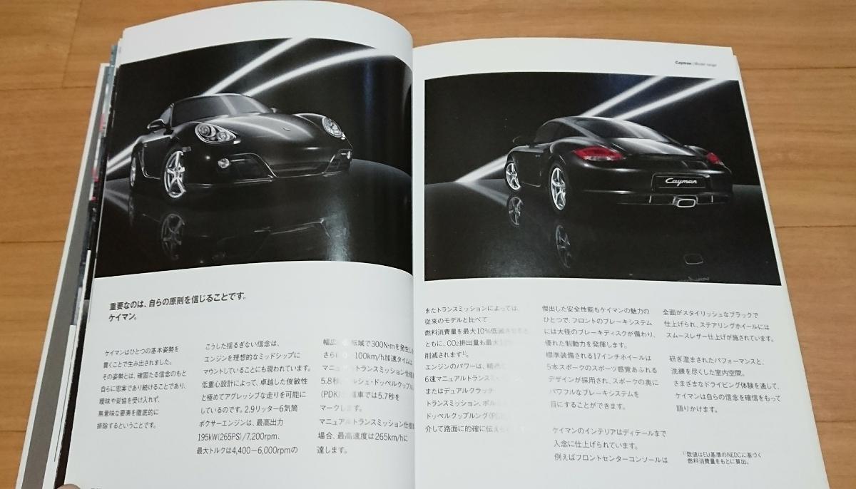 ポルシェケイマンカタログ2冊セット 2011年 日本語版_画像4