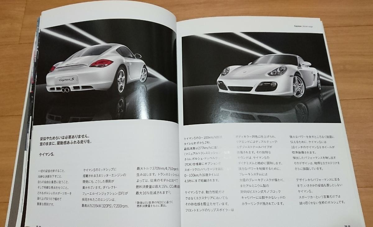 ポルシェケイマンカタログ2冊セット 2011年 日本語版_画像3