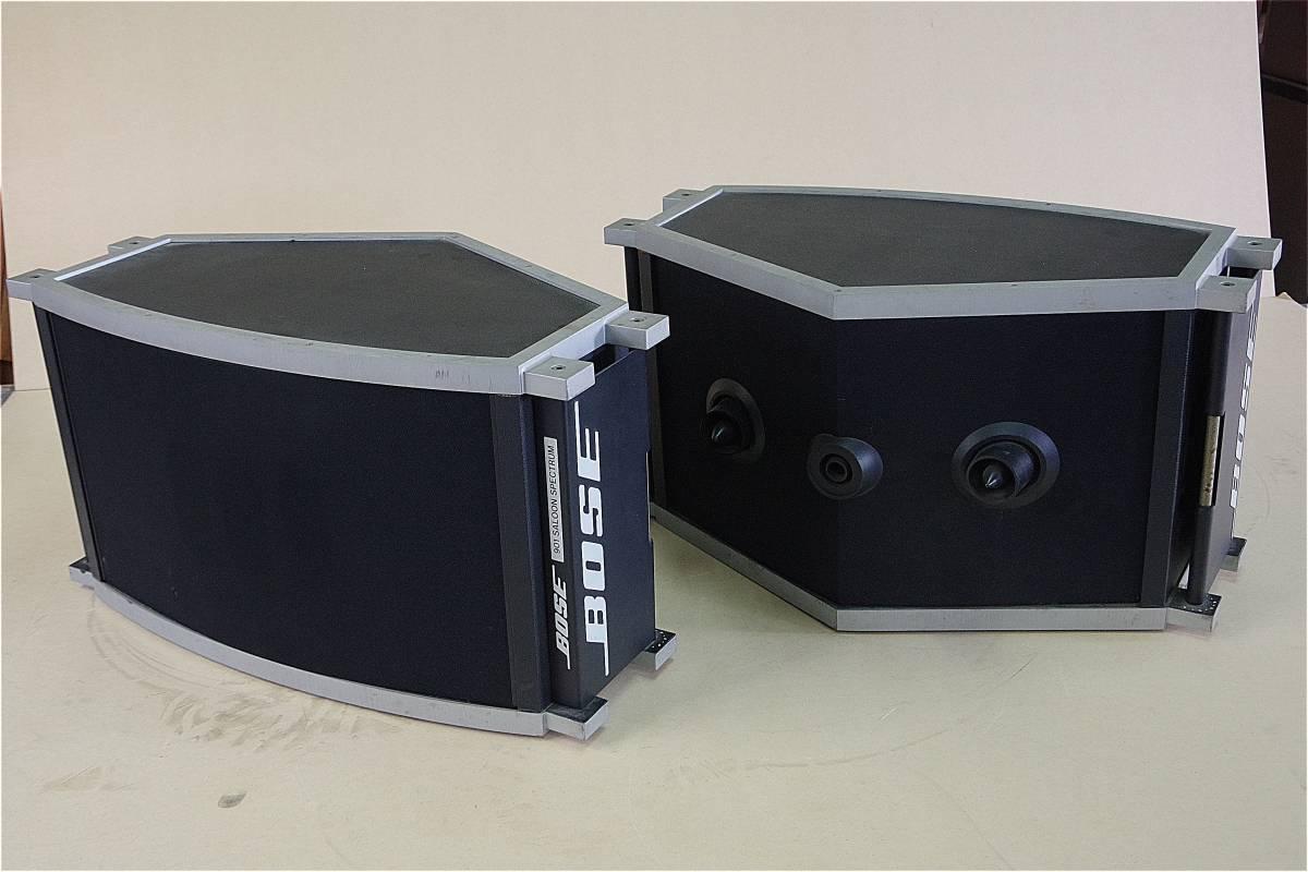 ★中古★ BOSE ボーズ 901 SS SPEAKER スピーカー ペア 音響機器 オーディオ機器 8オーム ビンテージ