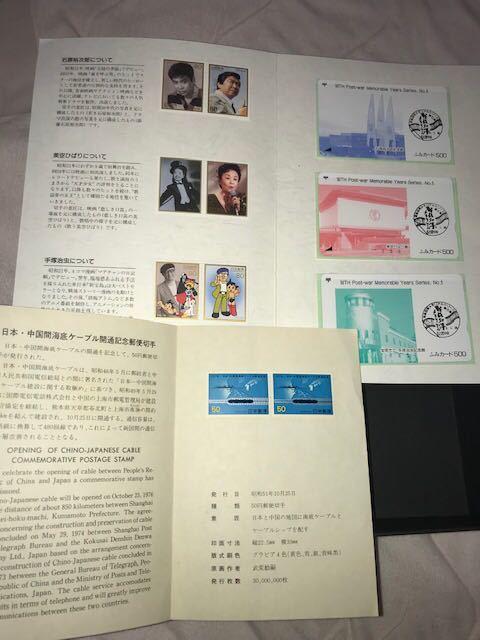 切手 まとめて 古切手 見返り美人オリジナル 戦後50年 万博 オリンピック 琉球切手 中華民国郵票 ふみカード_画像5